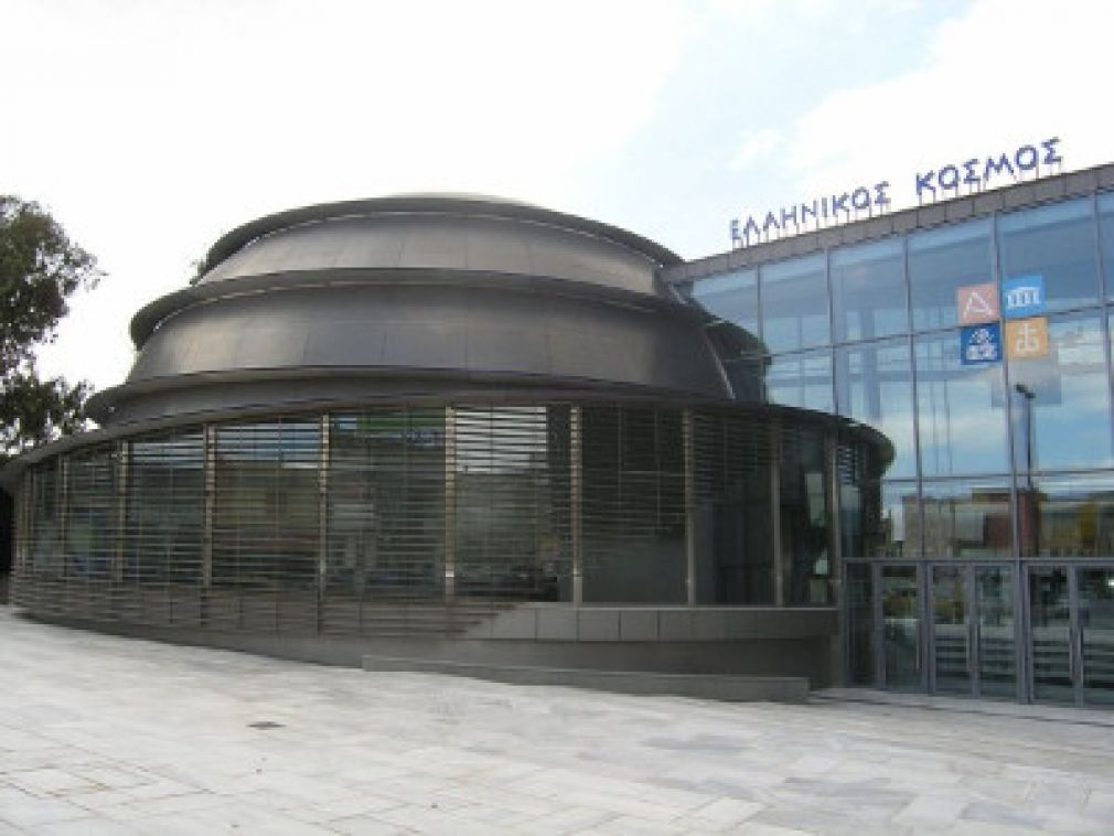 Cultural Center Hellenic Cosmos
